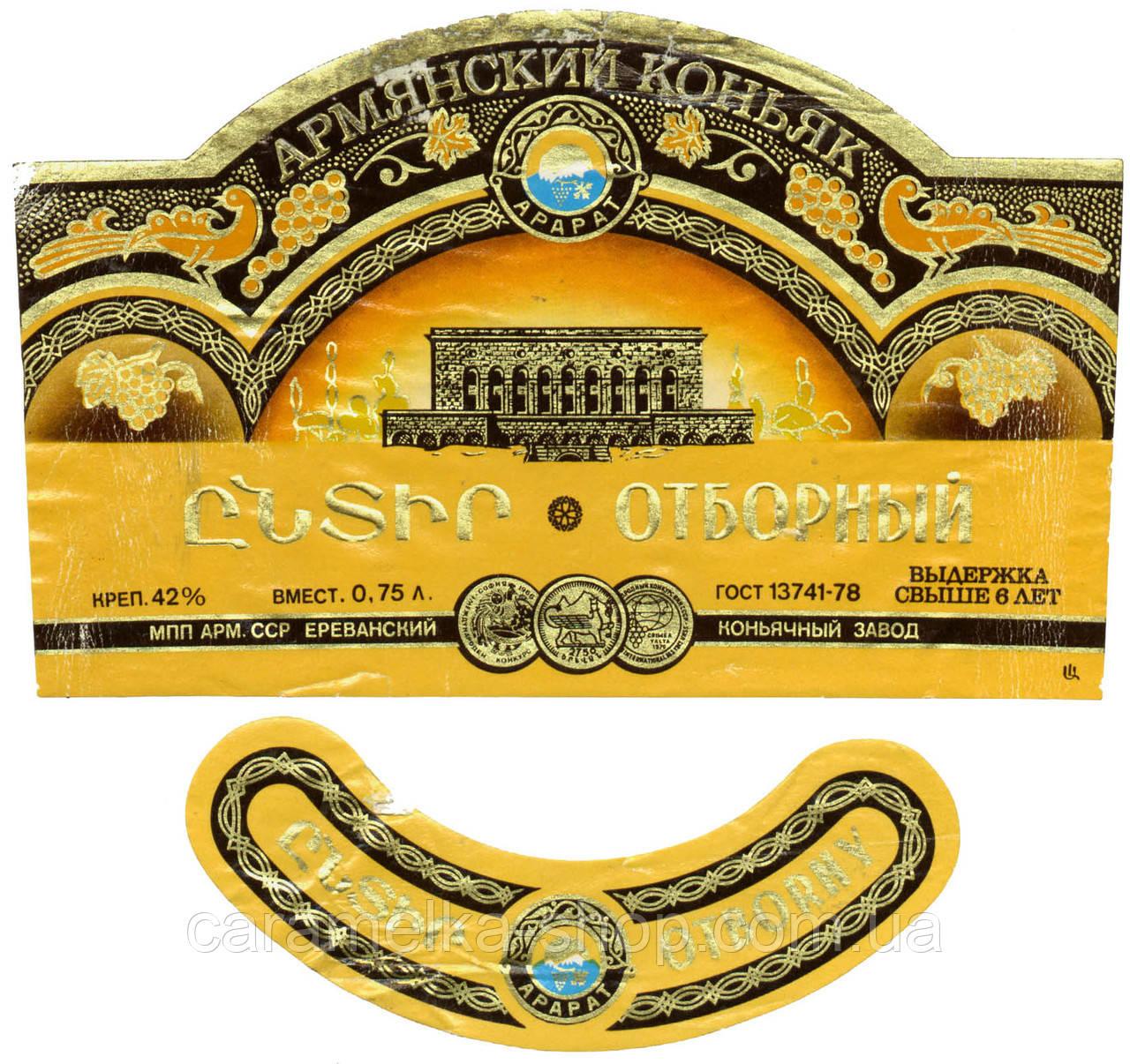 Вафельна картинка етикетка коньяк, для торта