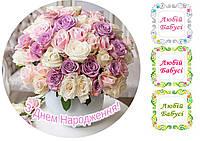 Вафельная картинка цветы букет, для торта