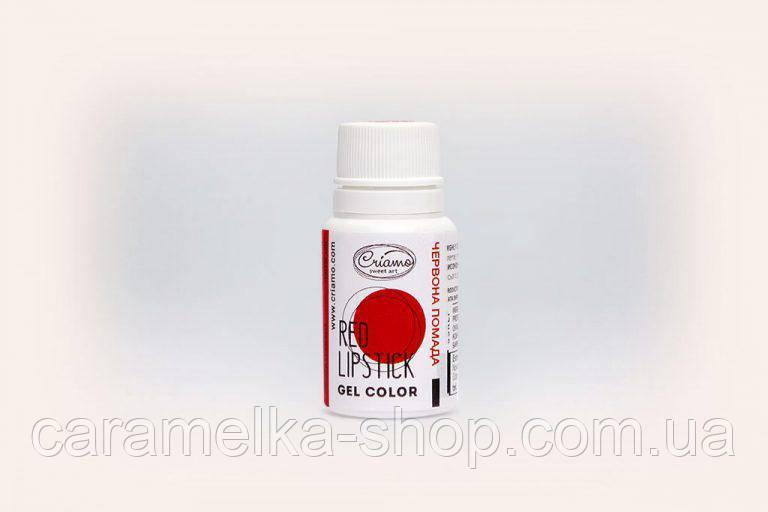 Гелевий барвник Червона помада ,Criamo 10г