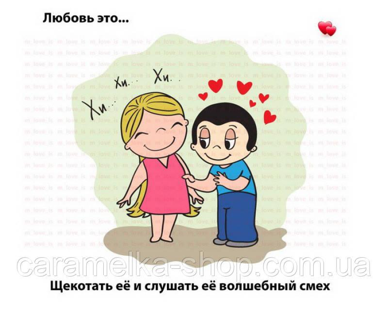 Любовь это картинки приколы, маму днем
