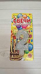 Свеча для торта цифра 2 золото/серебро