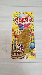 Свеча для торта цифра 4 золото/серебро