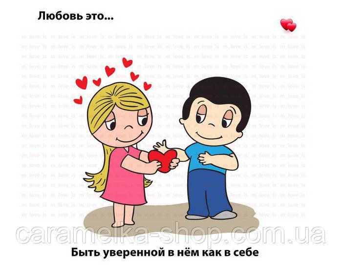 Вафельная картинка любовь это... (love is), для торта