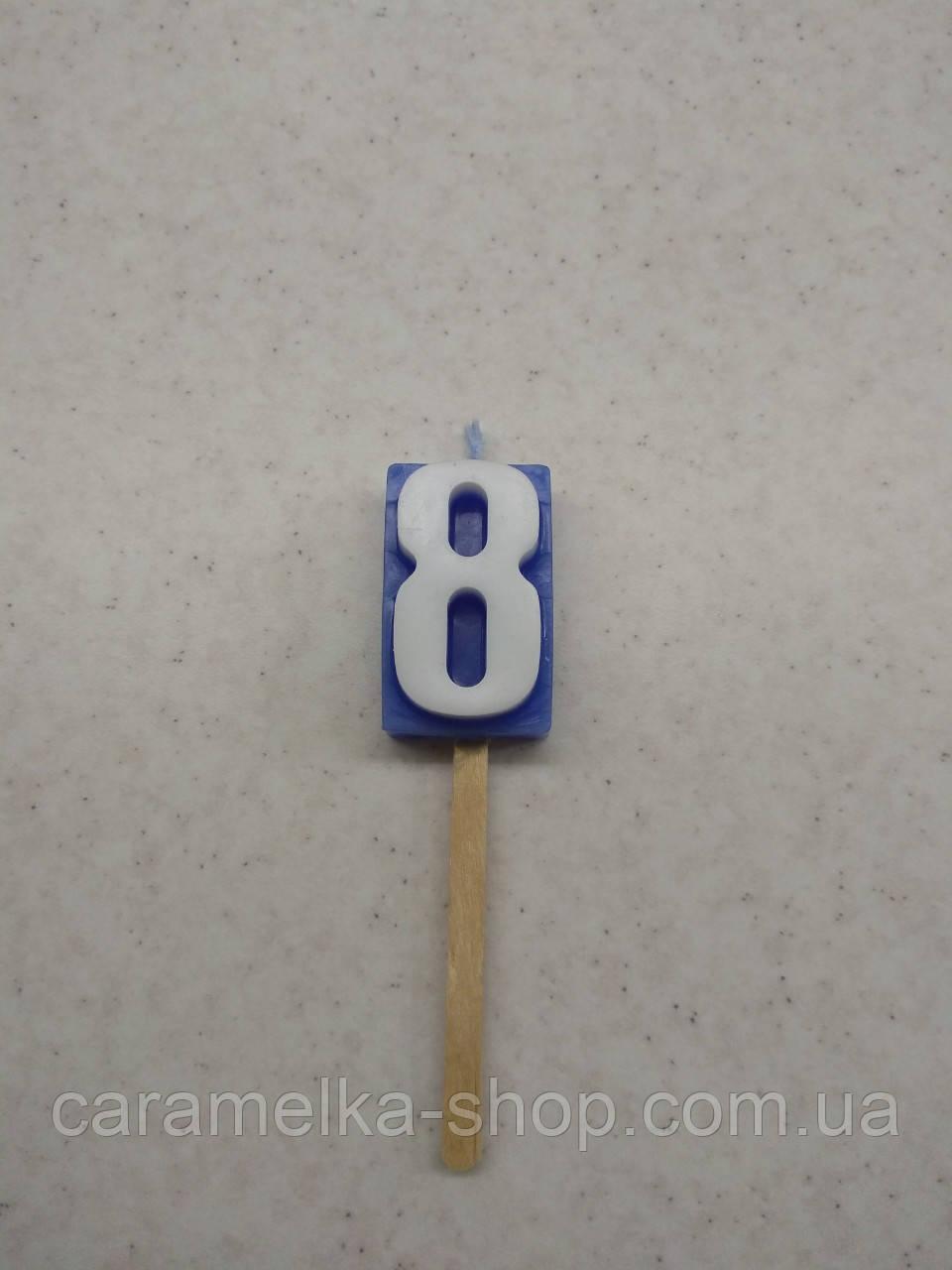 Свеча для торта цифра 8 цветная