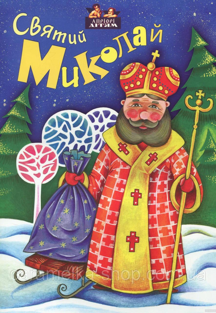 Сахарная картинка  Святой Николай новогодняя,  для торта