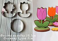 Набор вырубок для пряника Цветы, тюльпан, ромашка на подставке