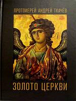 Религиозная литература (Золото церкви. Протоиерей Андрей Ткачев)