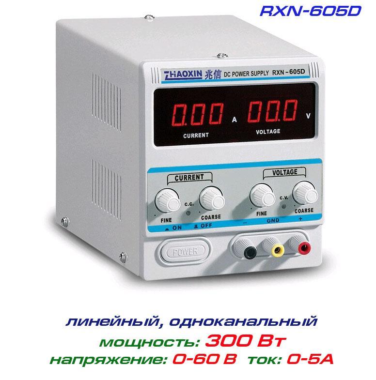 RXN-605D блок питания регулируемый, 1 канал: 0-60В, 0-5А