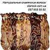 Срез натуральных славянских волос