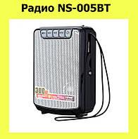 Портативный Bluetooth приёмник NS-005BT