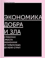 Томаш Седлачек Экономика добра и зла. В поисках смысла экономики от Гильгамеша до Уолл-стрит