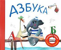 В. А. Вилюнова Подарочная книга. Азбука в стихах