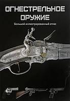 Крис Макнаб Огнестрельное оружие. Большой иллюстрированный атлас