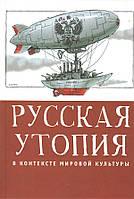 Вячеслав Шестаков Русская утопия в контексте мировой литературы