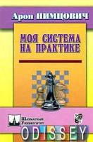 Моя система на практике. Нимцович А. Русский шахматный дом