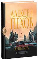 Алексей Пехов Жнецы ветра