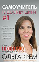 Ольга Фем Самоучитель із догляду шкіри #1