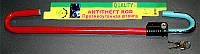 """ProtectСar - Механическое противоугонное устройство, """"руль - педали"""", R-2"""