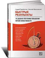 Быстрые результаты: 10-дневная программа повышения личной эффективности. А. Парабеллум, Н. Мрочковский