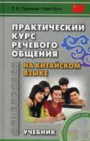 Практический курс речевого общения на китайском языке. Учебник. Книга + CD. Восточная книга