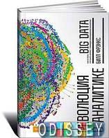 Революция в аналитике: Как в эпоху Big Data улучшить ваш бизнес с помощью операционной аналитики. Фрэнкс Б. Альпина Паблишер