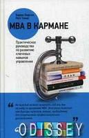 MBA в кармане: Практическое руководство по развитию ключевых навыков управления. т/о. Пирсон Б. Альпина Паблишер