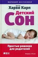 Детский сон: Простые решения для родителей. Карп Х. Альпина нон-фикшн