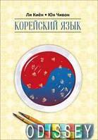 Корейский язык. Курс для самостоятельного изучения для начинающих. Ступень 2 + МР3 диск. Каро