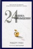 24 закона обольщения. Роберт Грин (PRO власть) Рипол Классик