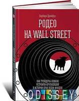 Родео на Wall Street. Как трейдеры-ковбои устроили крупнейший в истории крах хедж-фондов (16+). Дрейфус Б. Альпина Паблишер