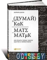 Думай как математик. Как решать любые задачи быстрее и эффективнее. Оакли Б. Альпина Паблишер