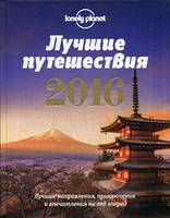Лучшие путешествия 2016. Lonely Planet