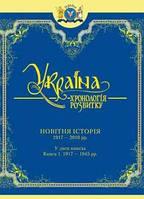 Україна: хронологія розвитку. 1917-2010 рр.» Том VІ, книга 1 (Ч/Б)