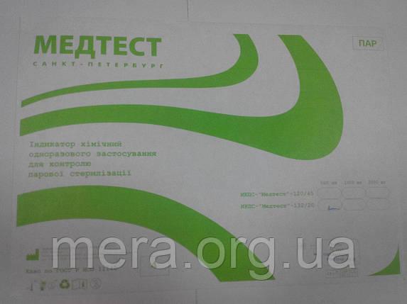 Индикаторы Медтест для паровой стерилизации (короткие), фото 2