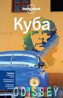 Куба. Путеводитель Lonely Planet