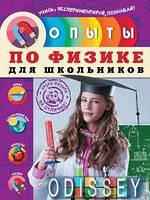 Опыты по физике для школьников. Филимонова. Эксмо