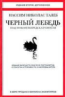 Черный лебедь. Под знаком непредсказуемости (2-е изд., доп.) Талеб Н