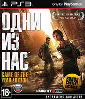 Одни из нас Game of the Year Edition ps3