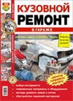 Кузовной ремонт в гараже в цв/фото МирАвтокниг