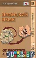 Японский язык. От простого к сложному. Учебно-справочное пособие. Мушинский А. Ф. Восточная книга