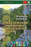 Учебное пособие по практической грамматике современного китайского языка. Восточная книга