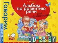 Альбом по развитию речи для будущих первоклассников. Батяева С. Росмэн-Пресс