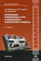 Организация перевозочных услуг и безопасность транспортного процесса: Учебник. 3-е изд., перераб. и доп