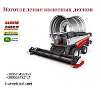 Производим и ремонтируем колесные диски для комбайнов и тракторов
