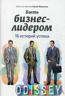 Быть бизнес-лидером: 16 историй успеха. Сост. Филиппов С. Альпина Паблишер