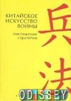 Китайское искусство войны. Постижение стратегии. Чжугэ Лян, Лю Цзи. ЕврАзия