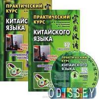 Практический курс китайского языка. В 2 томах (комплект из 2 книг + CD-ROM) Восточная книга