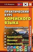 Практический курс корейского языка. Продолжающий этап. Иващенко Н. В. Восточная книга