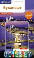 Будапешт. Путеводитель с мини-разговорником (+ карта) Русский гид. Полиглот