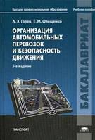 Организация автомобильных перевозок и безопасность движения: Учебное пособие. 5-е изд., стер